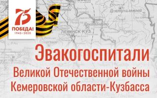 Эвакогоспитали Великой Отечественной войны Кемеровской области-Кузбасса